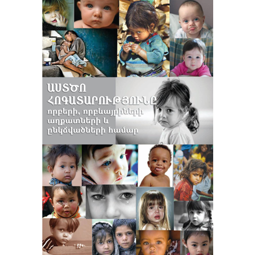 Աստծո հոգատարությունը որբերի, որբևայրիների, աղքատների և ընկճվածների համար