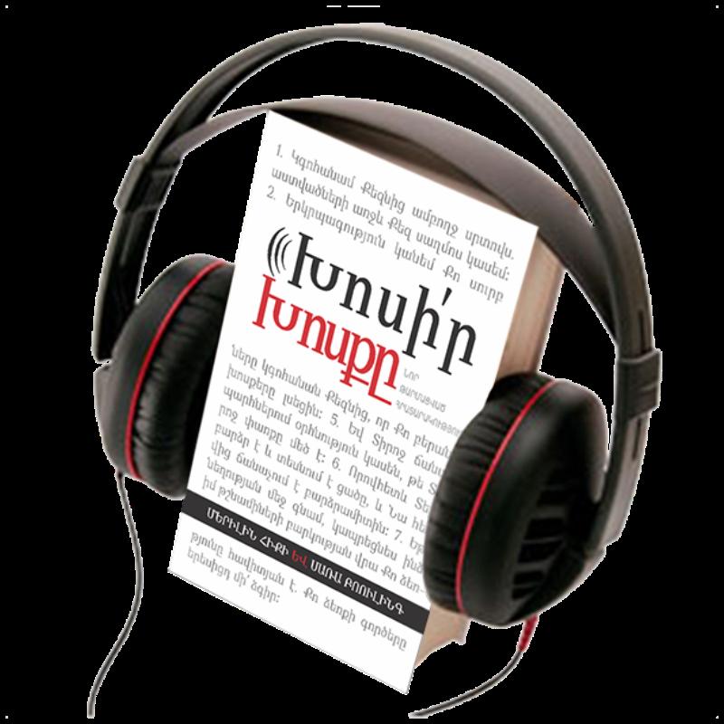 Մերիլին Հիքի, «Խոսի՛ր Խոսքը»